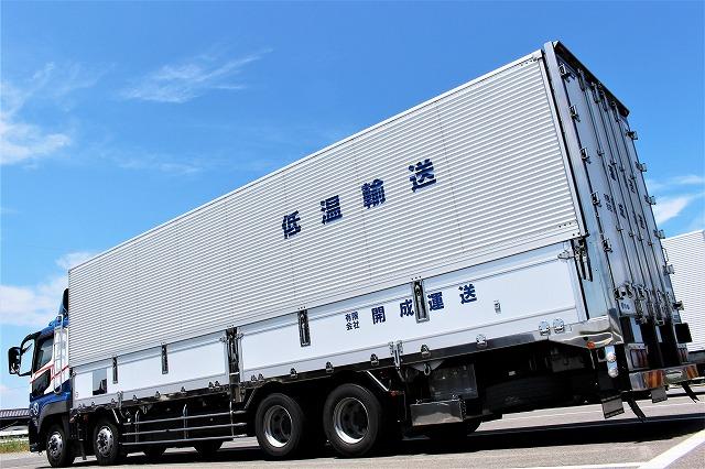トラックその2 有限会社開成運送